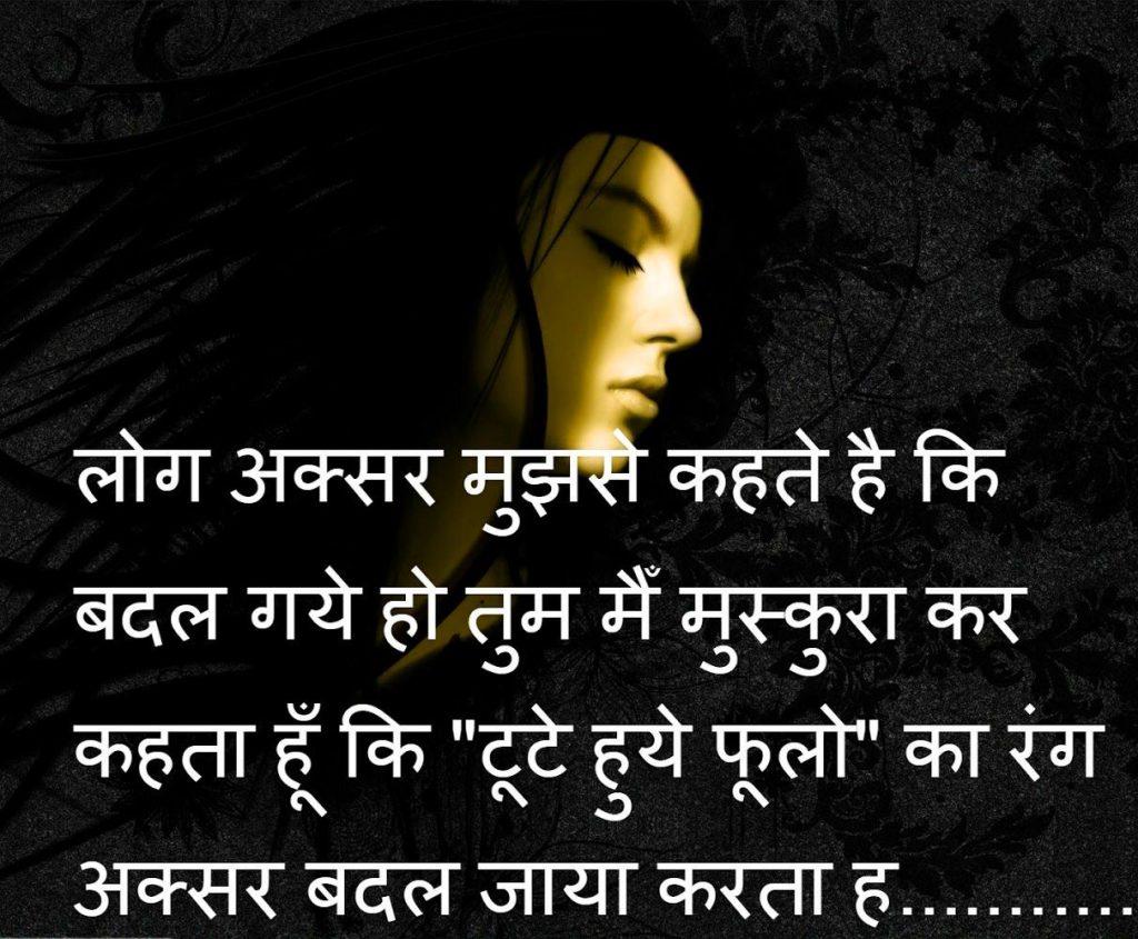 Hindi Sad Status Images Wallpaper Pic Download