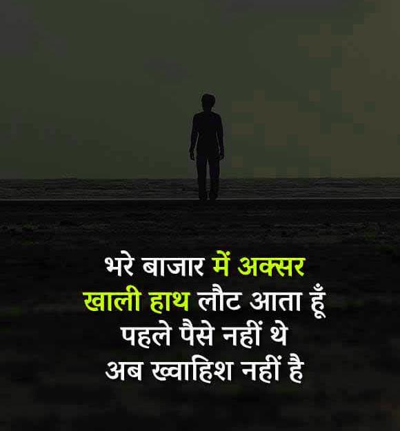 Hindi Sad Status Images Photo Pics DOWNLOAD