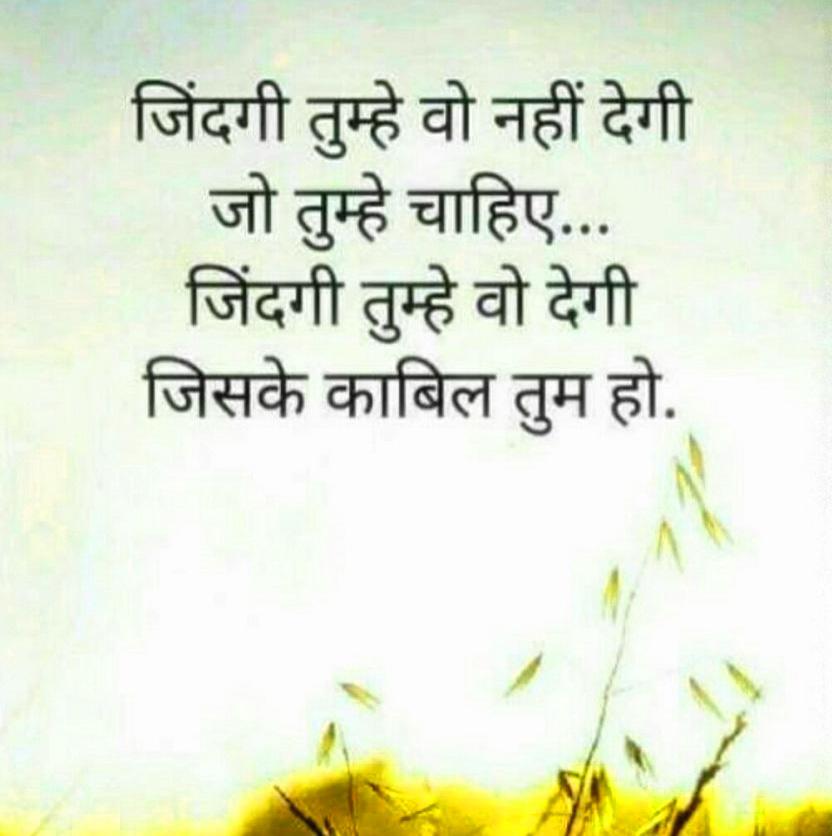 Hindi Sad Status Images Wallpaper Pics Pictures Download