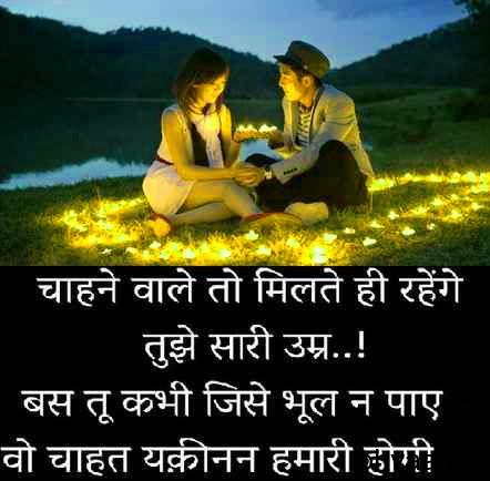 Hindi Sad Status Images Pics Pictures Download