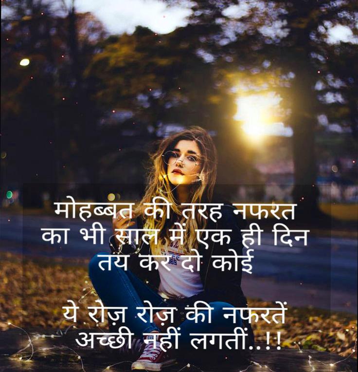 Hindi Sad Status Images Pics HD Download