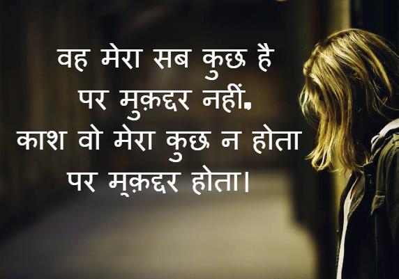 Hindi Sad Status Images Pictures Wallpaper hd