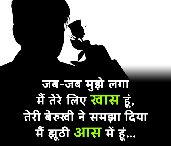 Hindi Sad Status Images Pics Wallpaper