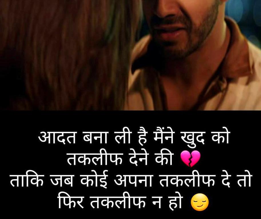 Hindi Sad Status Images Photo Pics For Love Couple