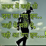 Hindi Sad Status Images | Hindi Sad Status Wallpaper | Hindi Sad Status