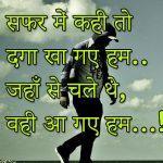 Hindi Sad Status Images | Hindi Sad Status Wallpaper | Hindi Sad Status