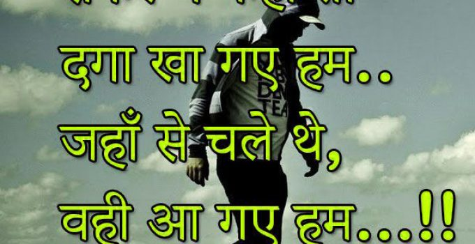 Hindi Sad Status Pics Whatsappimages