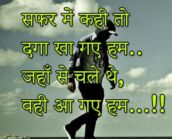 Hindi Sad Status Images Wallpaper Pictures Free Download