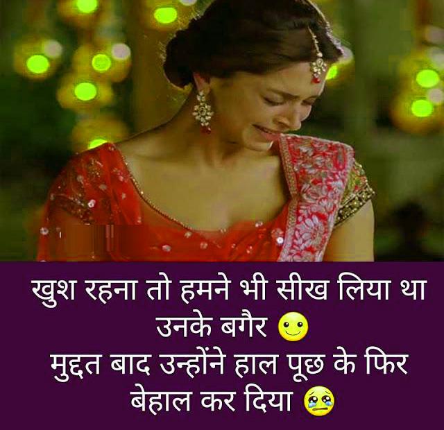 Hindi Sad Status Images Wallpaper Pics Download