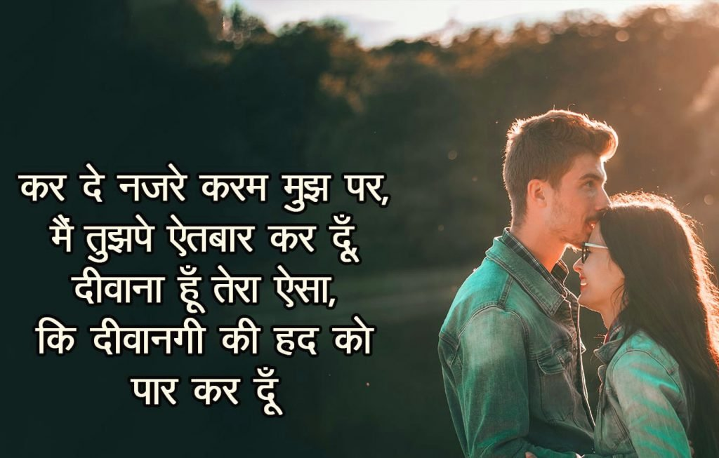 Romantic Hindi Shayari Images