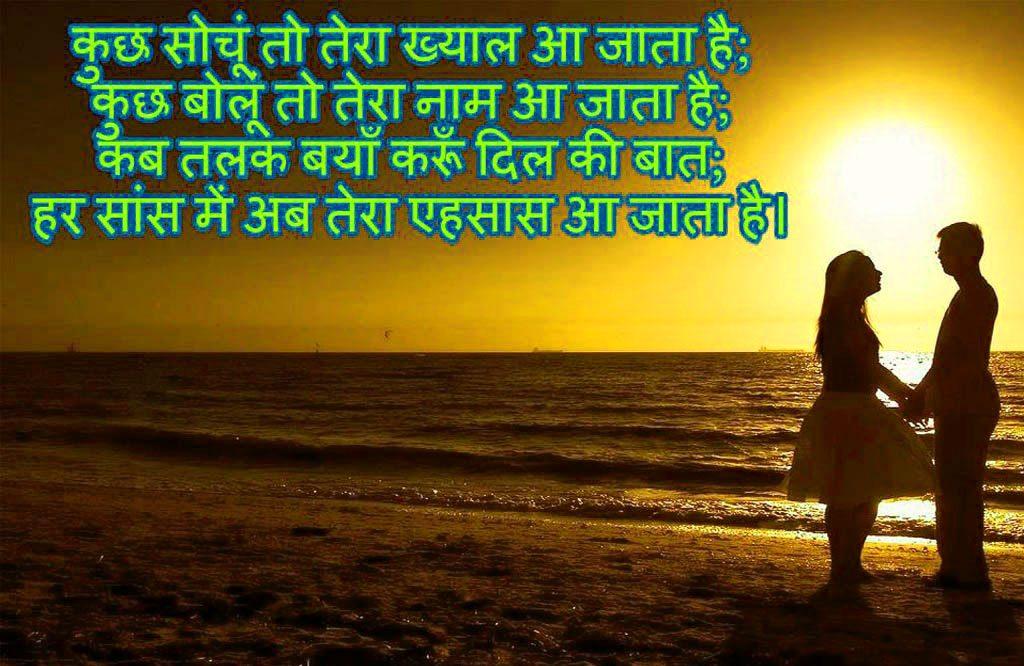 Romantic Hindi Shayari Images Wallpaper Download