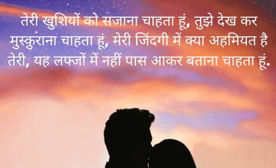 Romantic Hindi Shayari Images Hd Free Photo