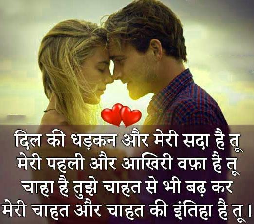 Romantic Hindi Shayari Images