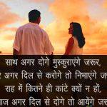Romantic Hindi Shayari Images Wallpaper for Whatsapp