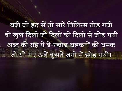 Hindi Sad Shayari Images Photo pics Download