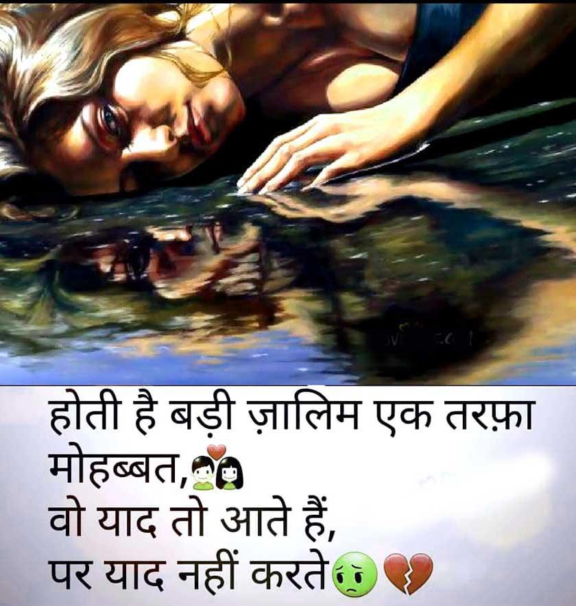 Hindi Sad Shayari Images Pics pictures Download