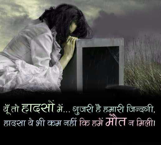 Hindi Sad Shayari Images Photo for Facebook