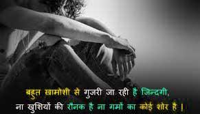 Hindi Sad Shayari Images Wallpaper Pics Download