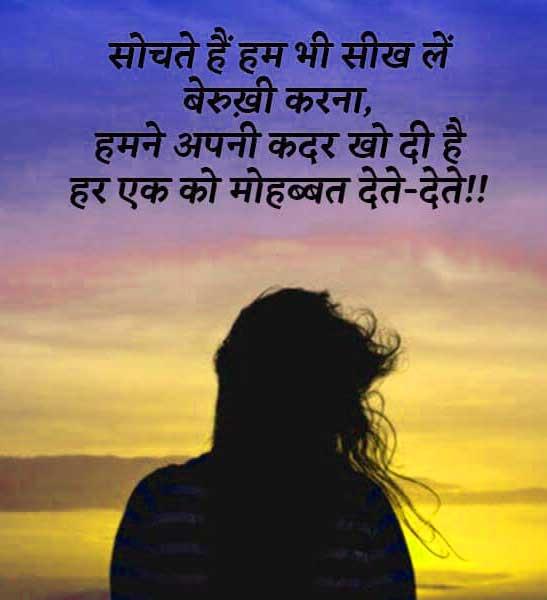 Hindi Sad Shayari Wallpaper Pics pictures Free Download