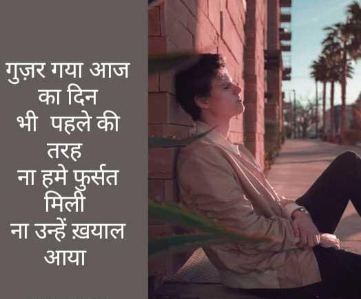 Sad Shayari Wallpaper Pictures Download