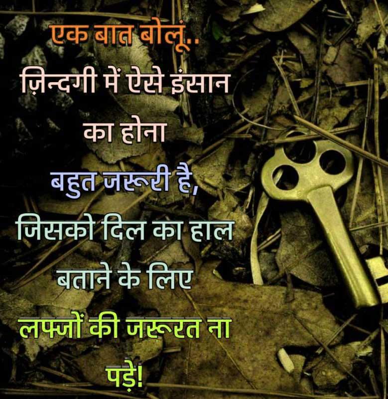Hindi Sad Shayari Images Pics Wallpaper Free Download