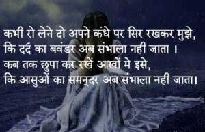 Hindi Sad Shayari Images Pics pictures free for Whatsapp