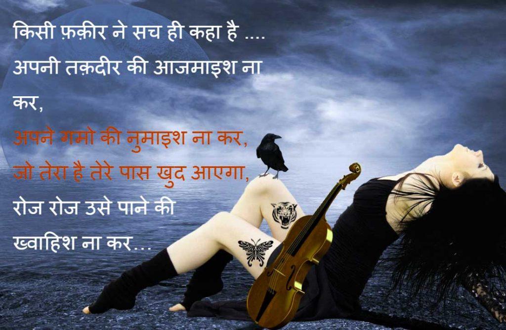 Hindi Sad Shayari Images Pics HD Download