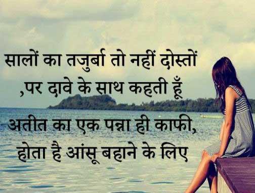Hindi Sad Shayari Wallpaper Pics Wallpaper Download