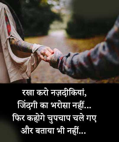 Hindi Sad Shayari Images Wallpaper Free Download