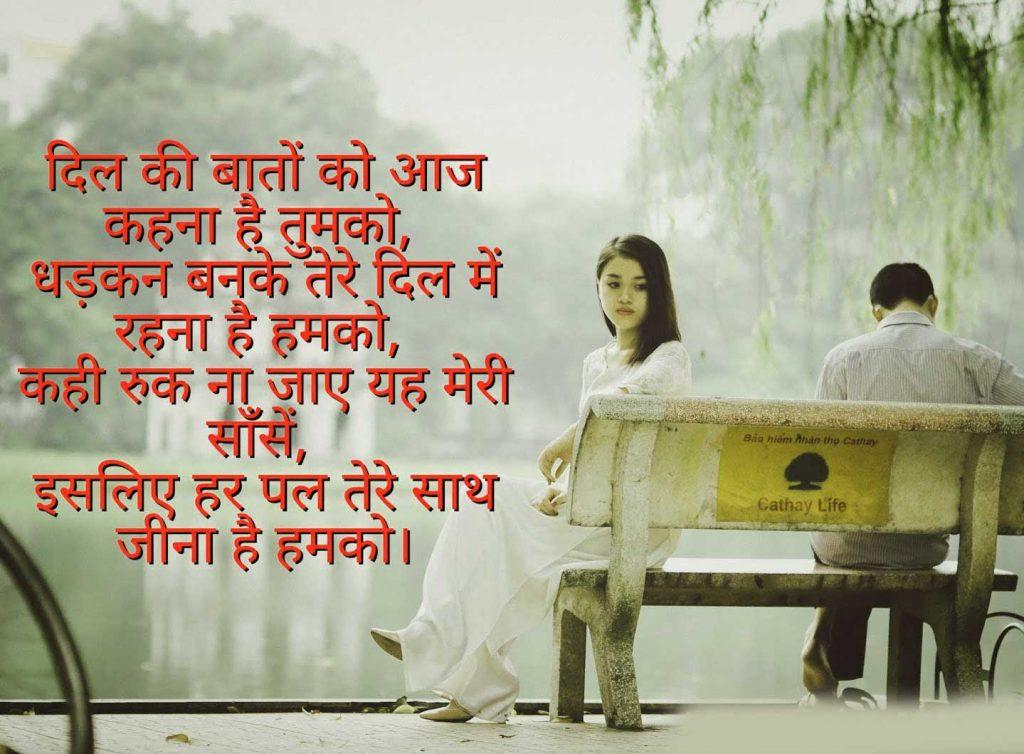Hindi Sad Shayari Images Pics photo HD Download