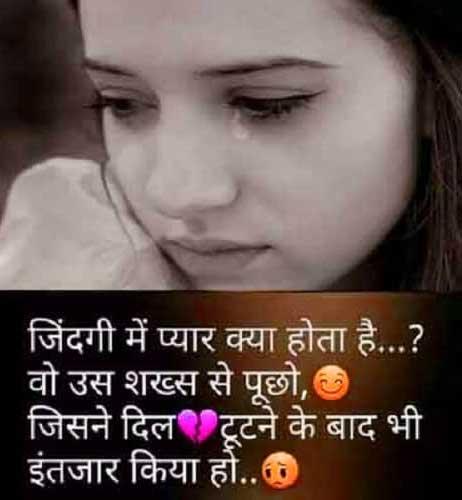 Hindi Sad Shayari Images Pics Free Download