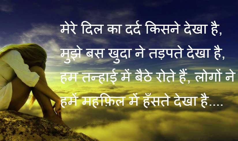 Hindi Sad Shayari Images Pics photo Download
