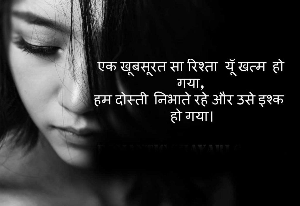 Hindi Sad Shayari Images Pic Wallpaper HD Download