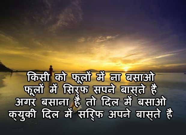 Hindi Sad Shayari Images Pics pictures Free Download