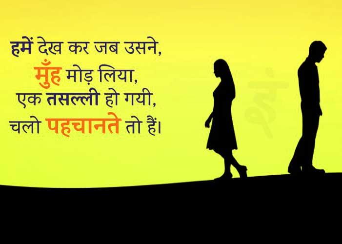 Hindi Sad Shayari Images Wallpaper Pic Download