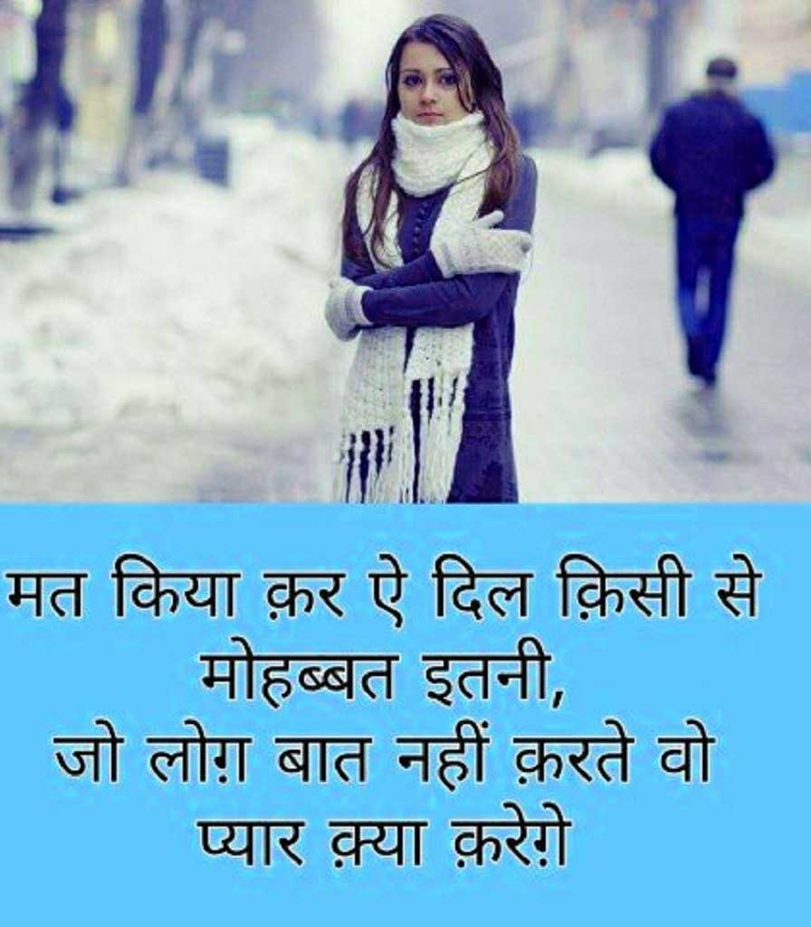 Hindi Sad Shayari Images Photo Wallpaper Free Download