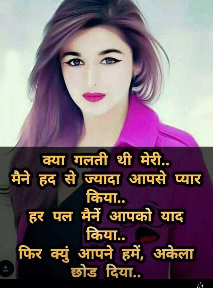 Hindi Sad Shayari Images Pics For Facebook