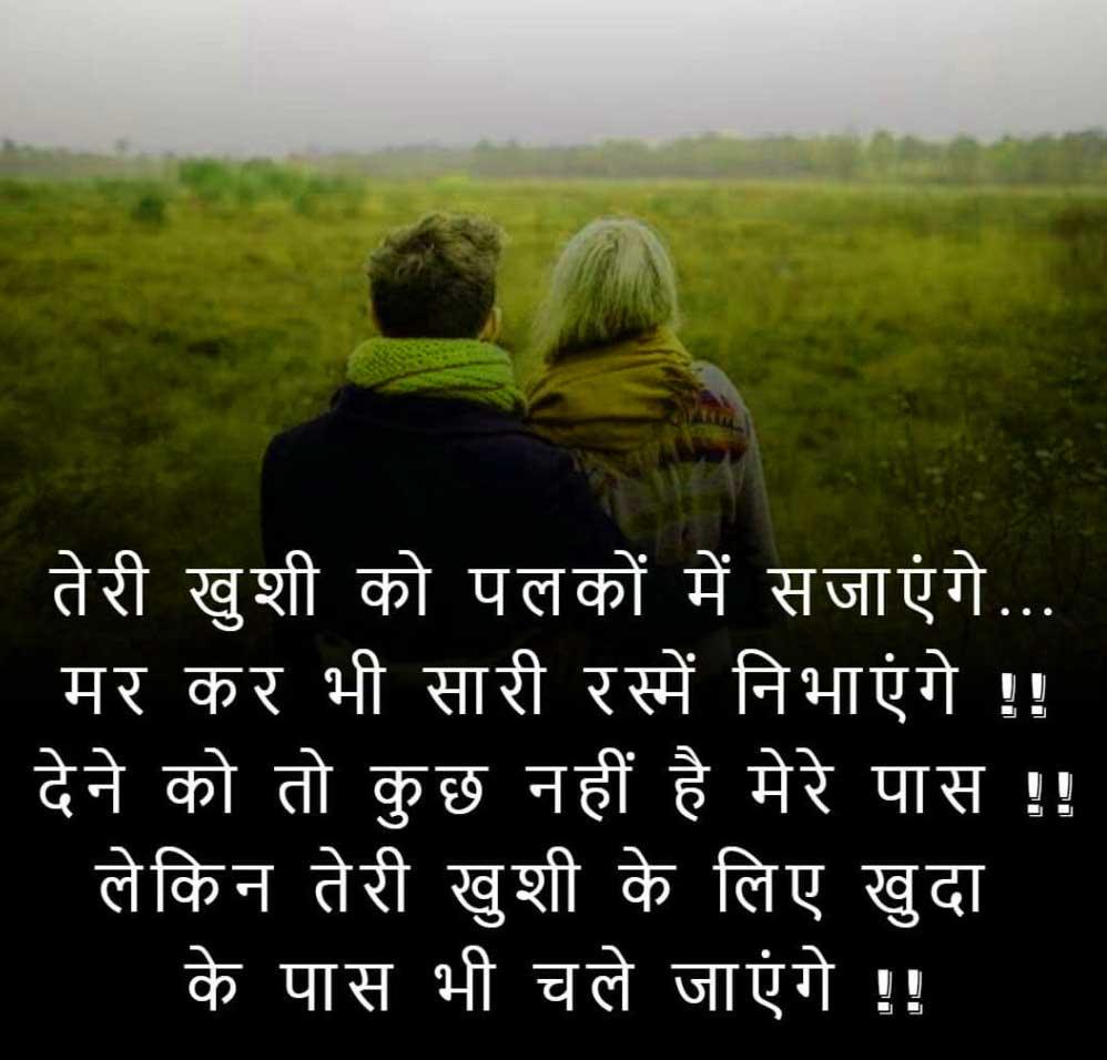 Hindi Sad Shayari Images Pics Wallpaper HD Download