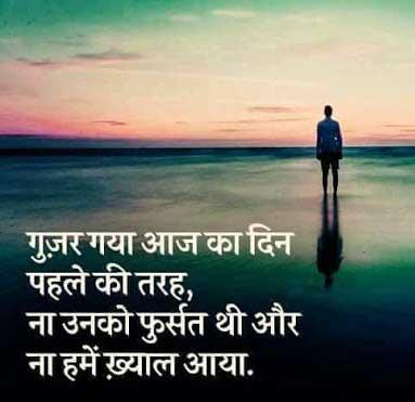 Hindi Sad Shayari Images Pics Wallpaper Download