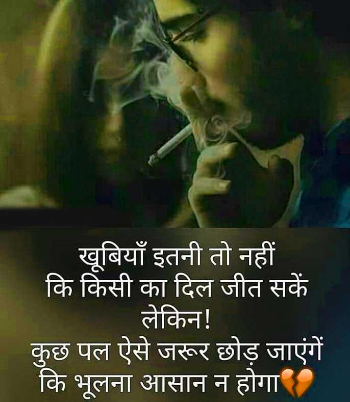 Hindi Sad Shayari Images Pictures Free for Whatsapp