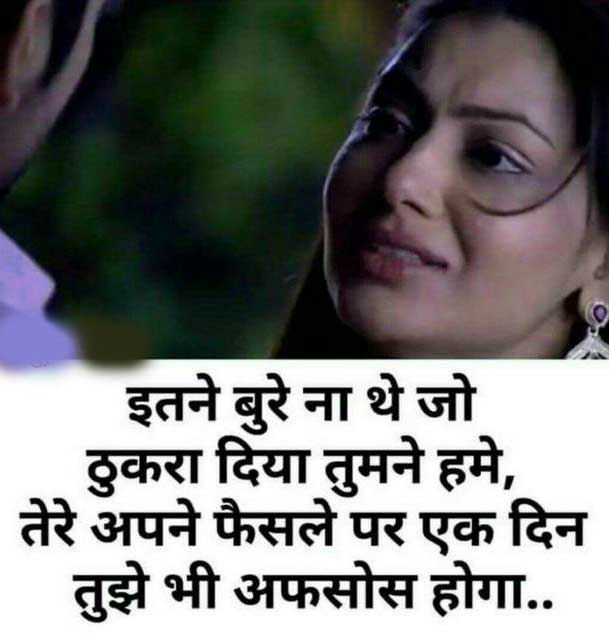 Hindi Sad Shayari With Images Pics for Whatsapp