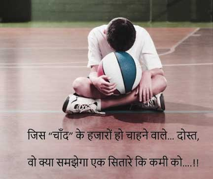Hindi Sad Shayari With Images Photo For Facebook