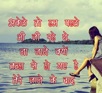 New Hindi Sad Shayari With Images Wallpaper Download