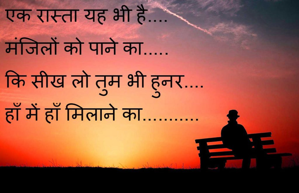 Photo Pics Hindi Sad Shayari With Images