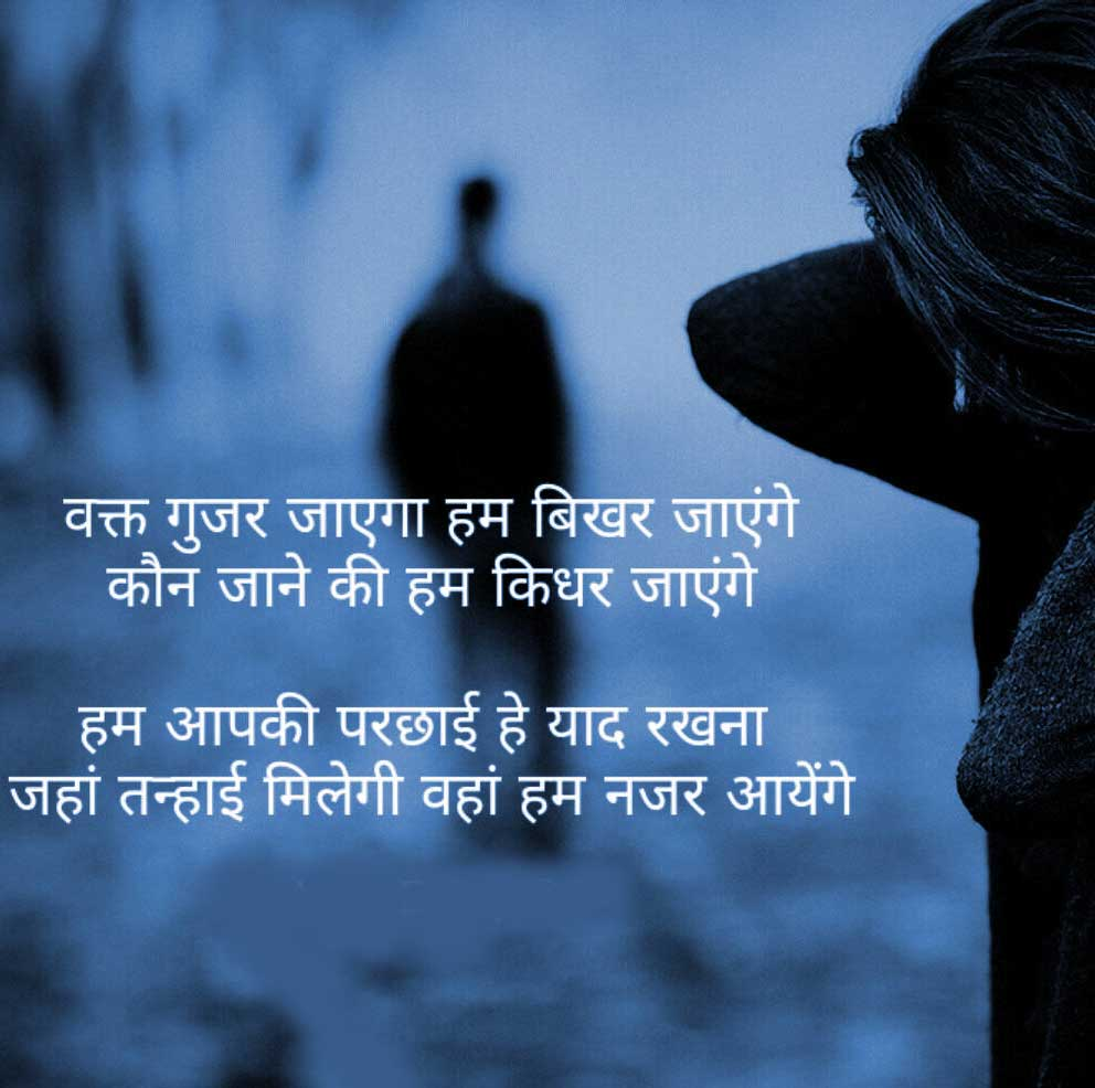 New Hindi Sad Shayari With Images photo Free Download