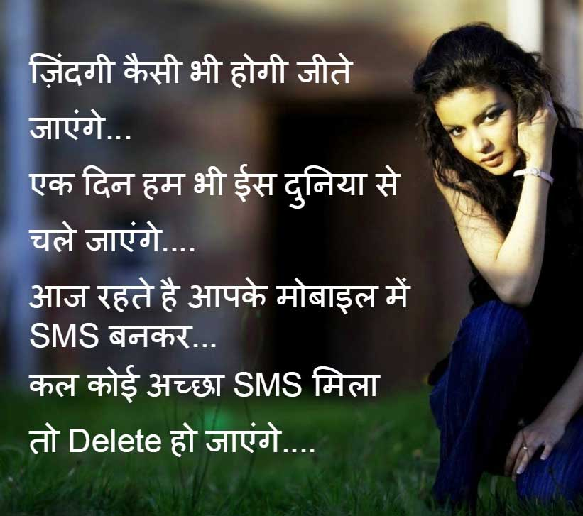 Hindi Sad Shayari With Images Wallpaper Download