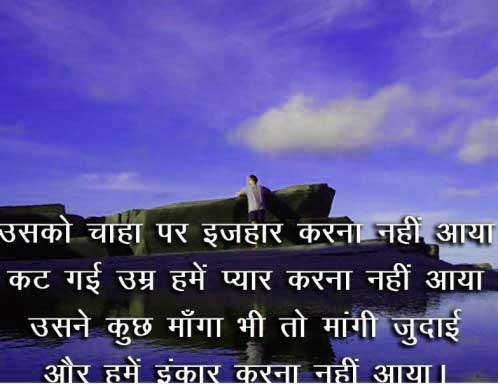 Free Pictures Hindi Sad Shayari With Images