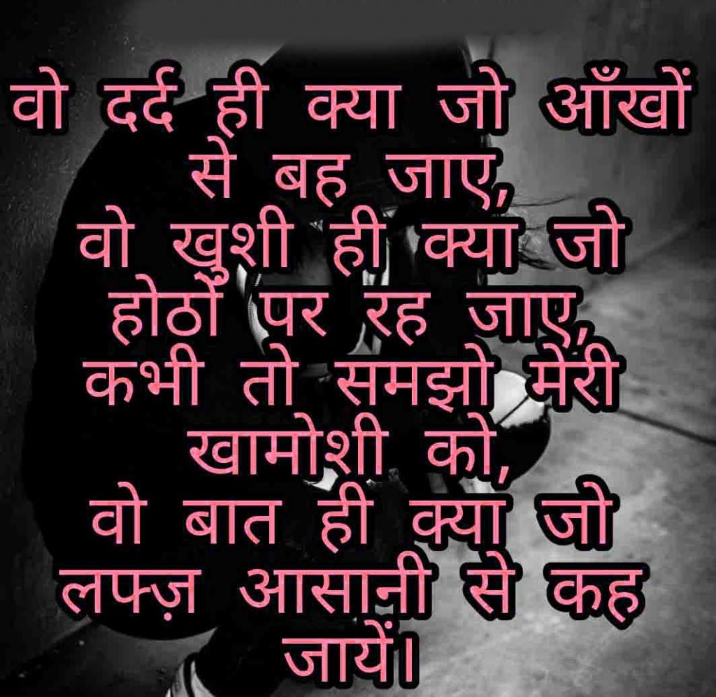 Sad Shayari With Images Free Download