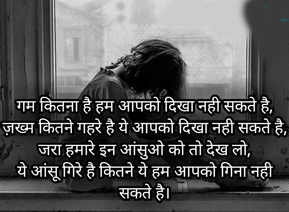 Latest Hindi Sad Shayari With Images Wallpaper