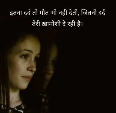 Latest Hindi Sad Shayari With Images Pics Free Download